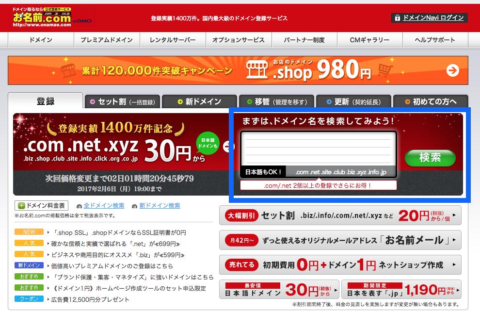 お名前.comのホームページ