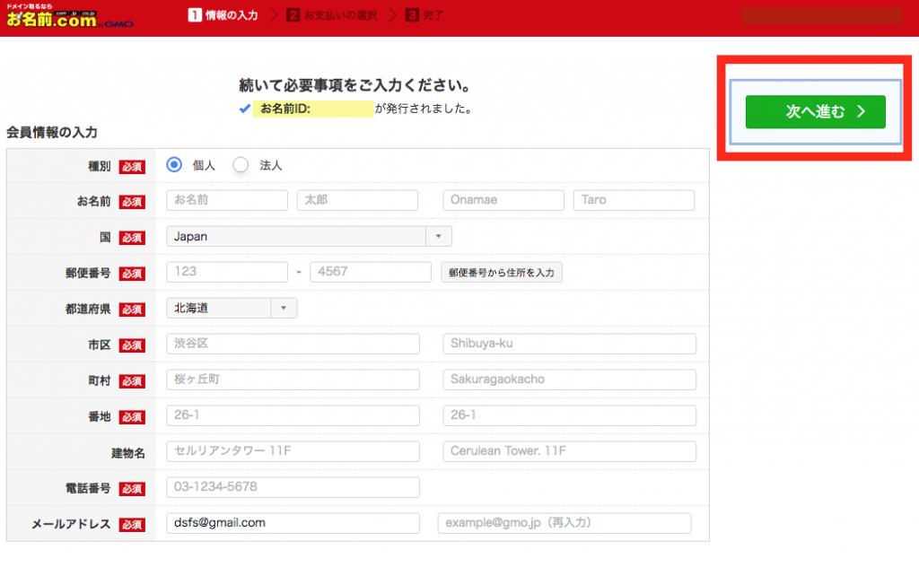 お名前.com入力画面