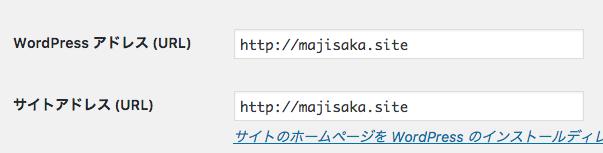 ワードプレスのサイトアドレス