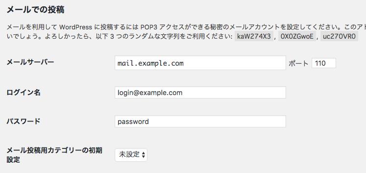メールによるワードプレスブログの投稿設定項目