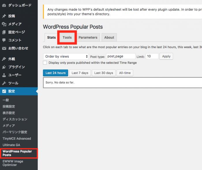 WordPress Popular Postsの設定画面に入る方法