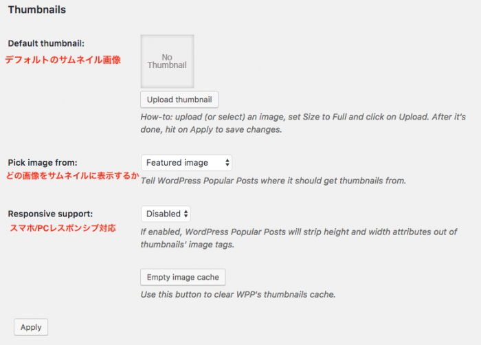 WordPress Popular Postsのサムネイル設定画面