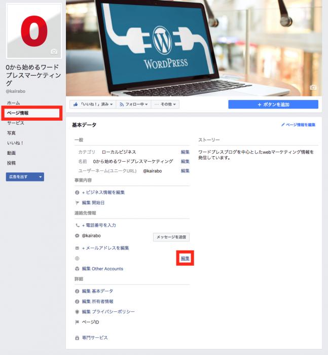 Facebook側の連携方法