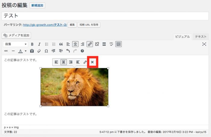 画像の削除方法