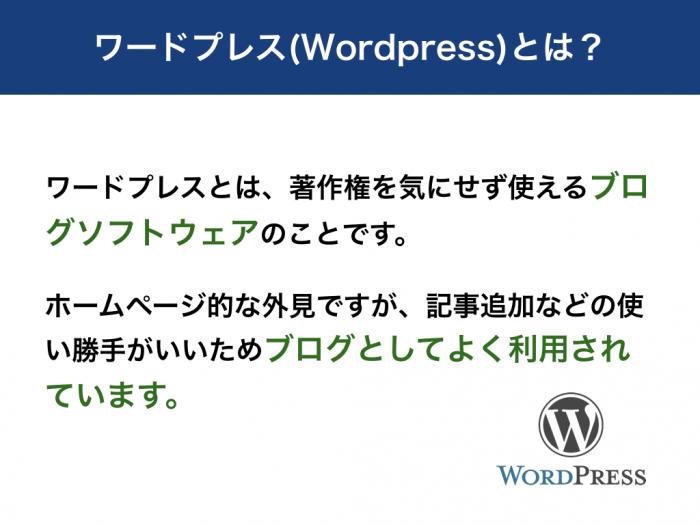 ワードプレス(WordPress)とは?ワードプレスとは、著作権を気にせず使えるブログソフトウェアのことです。 ホームページ的な外見ですが、記事追加などの使い勝手がいいためブログとしてよく利用されています。