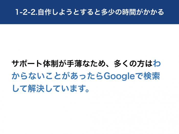 サポート体制が手薄なため、多くの方はわからないことがあったらGoogleで検索して解決しています。