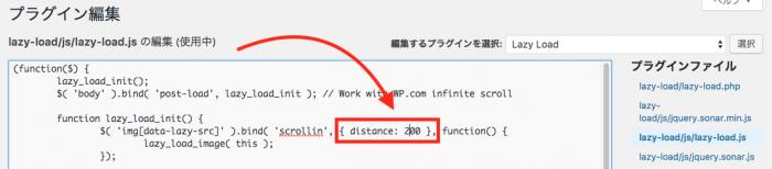 lazyloadファイルの編集方法