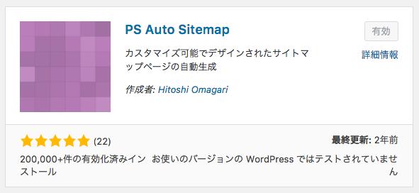 「PS Auto Sitemap」