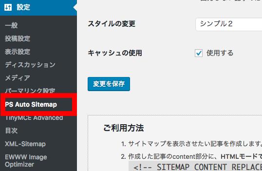 サイトマップの設定画面