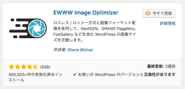 「EWWW Image Optimizer」