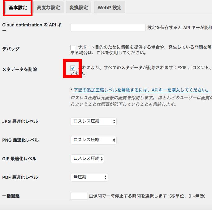ewww imageoptimizer の設定方法