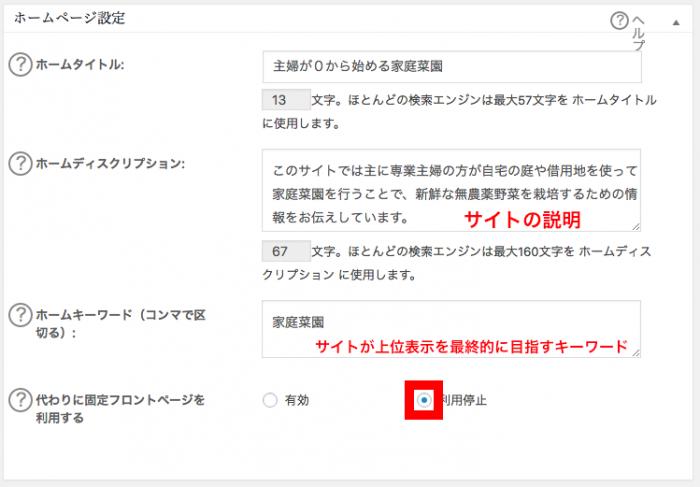 ホームページ設定の事例