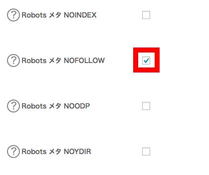 nofollowの設定方法ワードプレス版