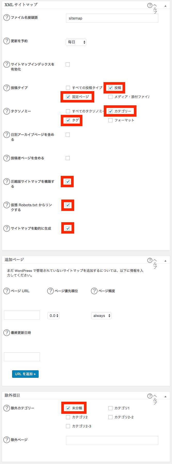 サイトマップ設定の事例