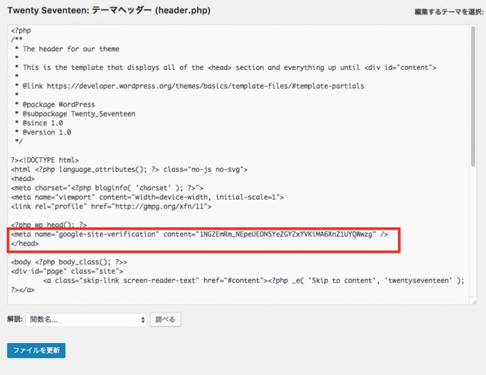header.phpにタグを貼り付ける