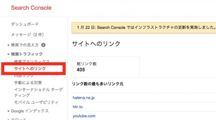 サイトへのリンクの確認方法