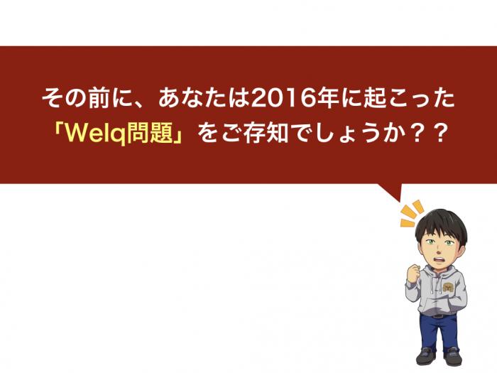 その前に、あなたは2016年に起こった「Welq問題」をご存知でしょうか??
