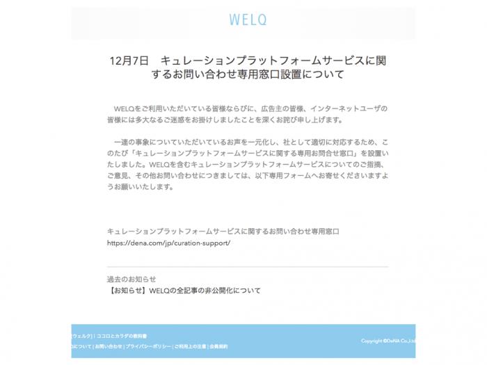 現在のWelq