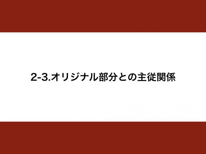 2-3.オリジナル部分との主従関係