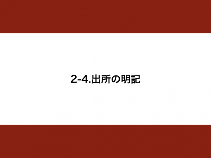 2-4.出所の明記