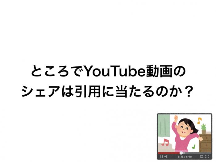 ところでYouTube動画のシェアは引用に当たるのか?