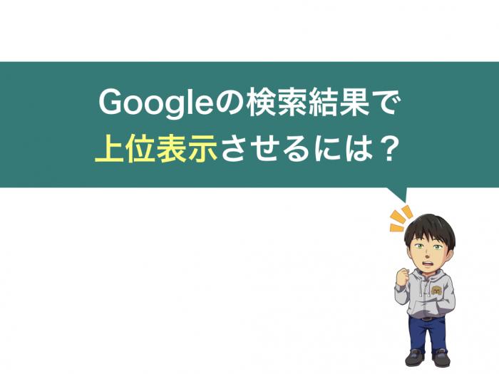 Googleの検索結果で上位表示させるには?