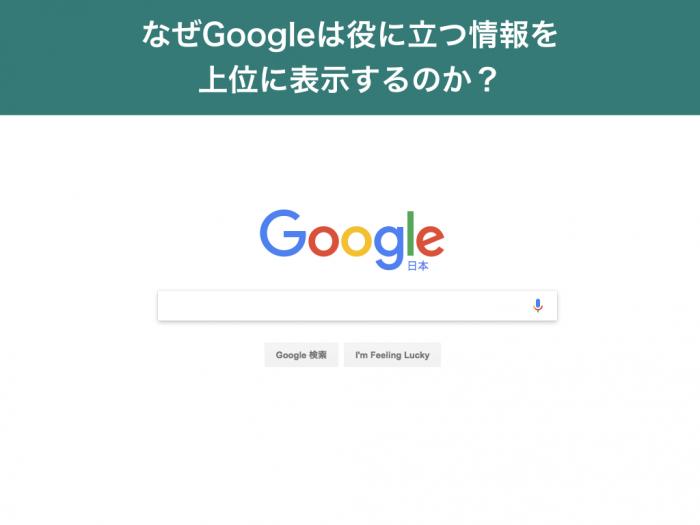 なぜGoogleは役に立つ情報を上位に表示するのか?