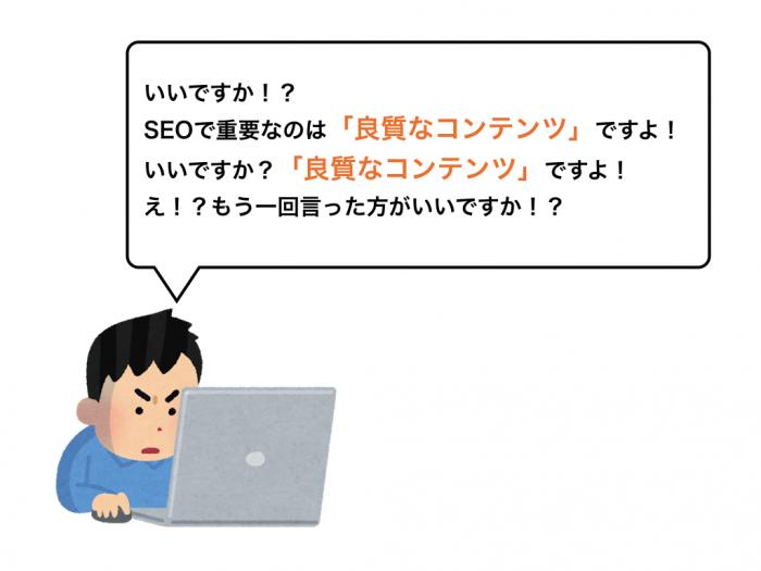 いいですか!? SEOで重要なのは「良質なコンテンツ」ですよ! いいですか?「良質なコンテンツ」ですよ! え!?もう一回言った方がいいですか!?