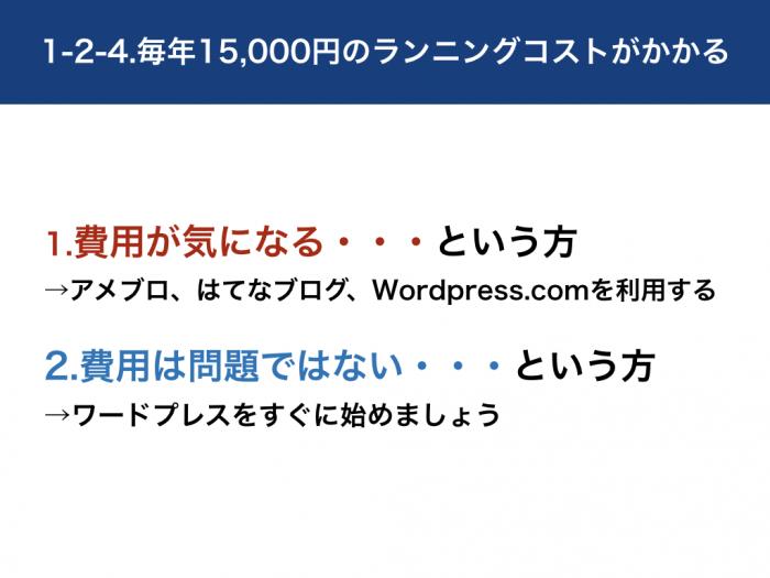 1.費用が気になる・・・という方→アメブロ、はてなブログ、Wordpress.comを利用する 2.費用は問題ではない・・・という方→ワードプレスをすぐに始めましょう